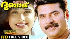 Dubai (2001) Malayalam Full Movie HD
