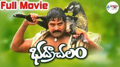 """Bhadrachalam"" Full Length Telugu Movie | Srihari Sindhu Menon | Top Hit movies 2016 upload"