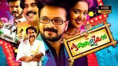 Janapriyan Malayalam Full Comedy Movie 2011 HD | Malayalam Full Movies