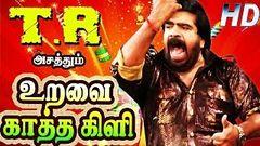 Super Hit Tamil Full Movie | Uravai Katha Kili | T Rajendar & Sarita