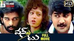 Money Money (1995) - HD Full Length Telugu Film - JD Chakravarthy - Brahmanandam - Jayasudha - RGV
