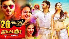 Current Theega 2014 Telugu Movie