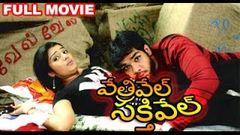 """Vetrivel Sakthivel"" | Sathyaraj Kushboo | Tamil Full Film"
