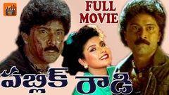Alajadi (1990) Full Length Telugu Movie