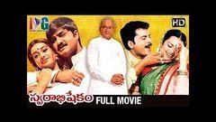Swarabhishekam Telugu Full Movie | Srikanth | Laya | Sivaji | K Viswanath | Mango Videos