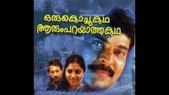 Oru Kadamkadha Pole 1993: Full Length Malayalam Movie