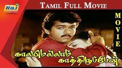 """Ninaithen Vandhai"" | Full Tamil Movie | Vijay Rambha Devayani"