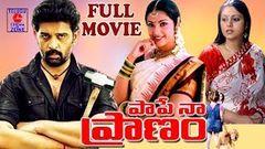 Deyyam (1996) - HD Full Length Telugu Film - Chakravarthy - Maheswari - Jayasudha