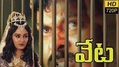 Veta Telugu Full Length Movie Chiranjeevi Jaya Prada Sumalatha