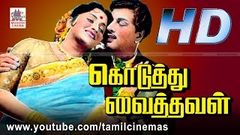 Koduthu Vaithaval - MGR E V Saroja - Super Hit Tamil Classic Movie - Full Movie