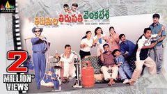 Tirumala Tirupati Venkatesa Telugu Full Movie Srikanth Ravi Teja Roja Maheswari