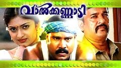 Malayalam Full Movie | Valkkannadi | Full Length Malayalam Movie