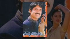 Nuvvu Vasthavani | Full Length Telugu Movie | Nagarjuna Simran