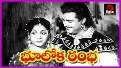 Bhooloka Rambha Telugu Full Length Movie - Anjali Devi - Gemini Ganesan