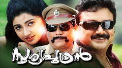 Malayalam Full Movie | Sooryaputhran | Comedy Movie | Ft Jayaram Divya Unni Jagathi Innocent