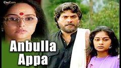 அன்புள்ள அப்பா | Anbulla Appa | Mammootty Sasikala Nedumudi Venu