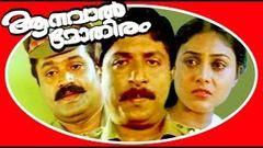 Aanaval Mothiram | Full Malayalam Movie | Sreenivasan Suresh Gopi | Malayalam Comedy movie