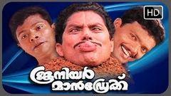 Kilukil Pambaram 1997: Full Malayalam Movie