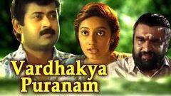 Vardhakya Puranam   Full Malayalam Movie   Manoj K Jayan Kanaka Narendra Prasad