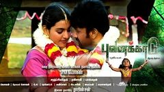 Saa Boo Thiri Tamil Movie 2014 | Tamil New Movies 2014 Full Movie | Tamil Hot Movies