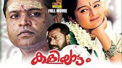 Kaliyattam: Full Length Malayalam Movie