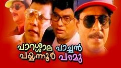 "Comedy Malayalam Full Movie "" Parassala Pachan Payyannur Paramu"""