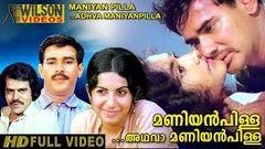 Maniyanpilla Adhava Maniyanpilla (1980) Malayalam Full Movie