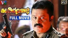 """Commissioner"" | Full Malayalam Movie | Suresh Gopi Ratheesh Shobana | HD 720p"