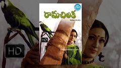 Rama Chilaka (1978) Telugu Full Movie Chandra Mohan - Vanisri - Ranganath