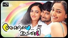 Block Buster Malayalam Full Movie Angine Thudangi (അങ്ങിനെ തുടങ്ങി)
