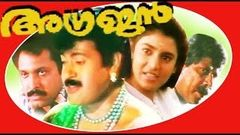 Agrajan - Malayalam Full Movie