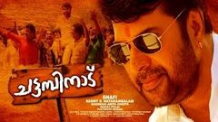 Chattambinadu 2009: Full Malayalam Movie
