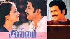 Illam (1988)   Full Tamil Movie   Sivakumar Chandrasekhar Amala   Ilayaraja   I V Sasi