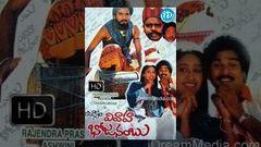 Vivaha Bhojanambu│Full Telugu Movie│Chandra Mohan Rajendra Prasad