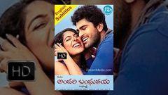Andari Bandhuvaya (2010) - Full Length Telugu Film - Sharwanand - Padma Priya - Naresh