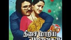 Thisai Maariya Paravaigal│Full Tamil Movie│Sarath Babu Sumalatha