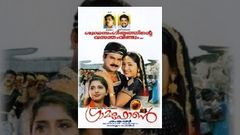 Gramaphone | Full Malayalam Movie
