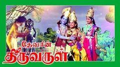 Thiruvarul ( திருவருள் )   Tamil Full Movie   AVM Rajan