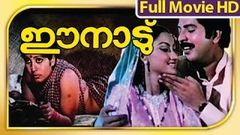 Malayalam Full Movie - Ee Naadu - Full Length Malayalam Movie