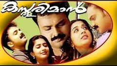 Kasthooriman - Malayalam Full Movie - By Lohithadas & Meerajasmine