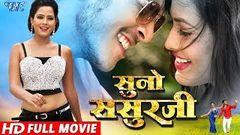 SUNO SASURJI - सुनो ससुरजी - Superhit Bhojpuri Movie 2018 - Rishabh Kashap (Golu) Richa - Full Film