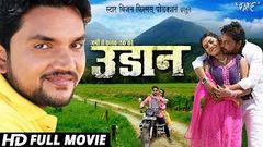 UDAAN - उड़ान   Superhit Bhojpuri Film 2019   Gunjan Singh   Bhojpuri Full Movie HD