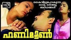 Malayalam Full Movie Honeymoon
