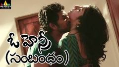 Oh Henry (Sambandham) Full Movie | Telugu Latest Full Movies | Locket Chatterjee