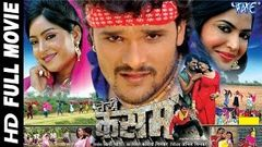 तेरी कसम Teri Kasam Superhit Full Bhojpuri Movie Bhojpuri Full Film Khesari Lal Yadav