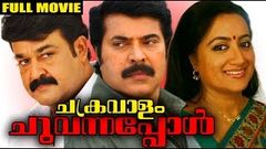 Malayalam Full Movie | Thakilukottampuram [ HD ] | Suspense Thriller Movie | Full Movie