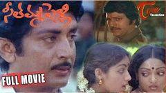Seethamma Pelli - Full Length Telugu Movie - Murali Mohan - Mohan Babu - Revathi