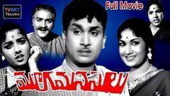 Velugu Needalu (1961) - HD Full Length Telugu Film - Nageshwar Rao - Savitri - Jaggayya