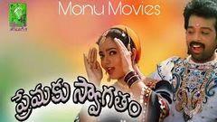 Gulabi (1996) - Full Length Telugu Film - J D Chakravarthy - Maheswari - Krishna Vamsi
