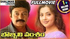 Bobbili Vamsam Telugu full Length Movie Rajasekhar Meena Shalimarcinema